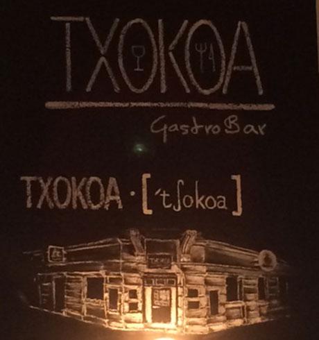 blog-txokoa-berlin-02