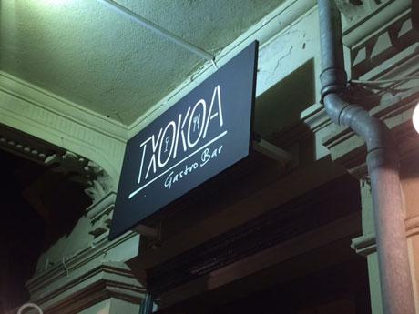 blog-txokoa-berlin-03