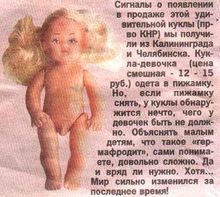 Transgender Dolls